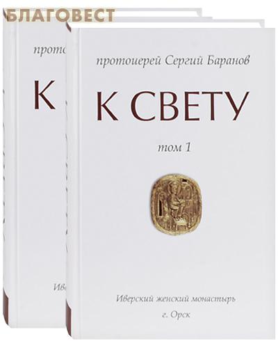 К Свету. Комплект в 2-х томах. Протоиерей Сергий Баранов