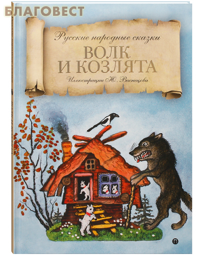 Волк и козлята. Русские народные сказки