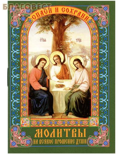 Молитвы на всякое прошение души. Карманный формат