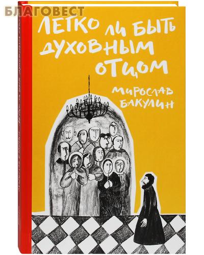 Легко ли быть духовным отцом. Мирослав Бакулин