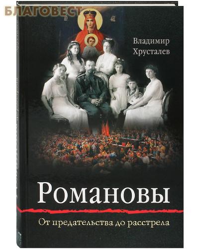Романовы. От предательства до расстрела. Владимир Хрусталев