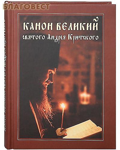 Канон Великий святого Андрея Критского. Крупный шрифт ( Христианская жизнь -  )