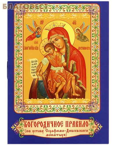 Богородичное правило (по уставу Серафимо-Дивеевского монастыря). Карманный формат