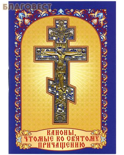 Каноны, чтомые ко Святому Причащению. Карманный формат. Русский шрифт