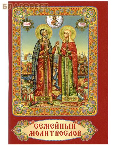 Семейный молитвослов. Карманный формат. Русский шрифт