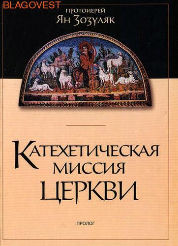 Катехетическая миссия церкви. Протоиерей Ян Зозуляк ( Пролог, Киев -  )