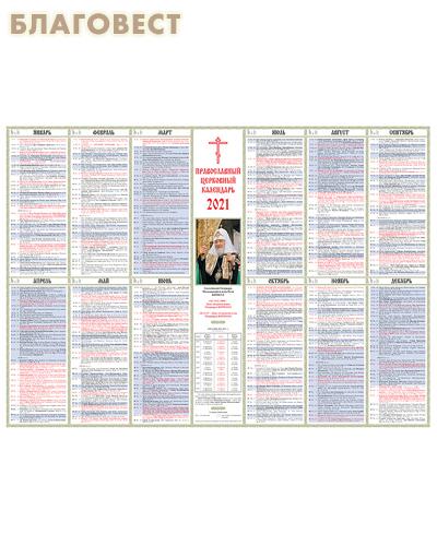 Православный листовой календарь на 2021 год