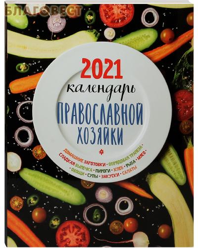 Календарь православной хозяйки на 2021 год