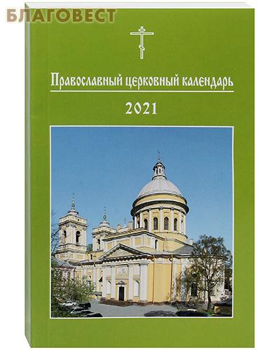 Православный церковный календарь на 2021 год. Малый формат