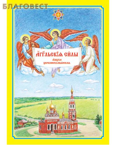 Ангельския силы. Азбука церковнославянская. Книга-раскраска для чтения и письма. Часть 3