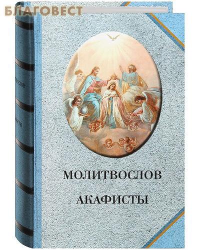 Молитвослов. Акафисты. Русский шрифт