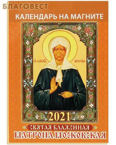 Православный календарь на магните