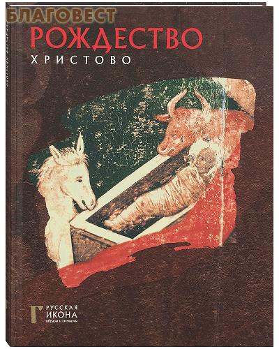 Рождество Христово. Русская икона. Альбом