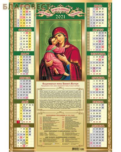 Православный церковный листовой календарь Владимирская икона Божией Матери на 2021 год. (Упаковка 100 шт)