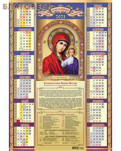 Православный церковный листовой календарь Казанская икона Божией Матери на 2021 год. (Упаковка 100 шт)