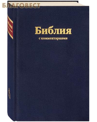 Библия с комментариями, синяя