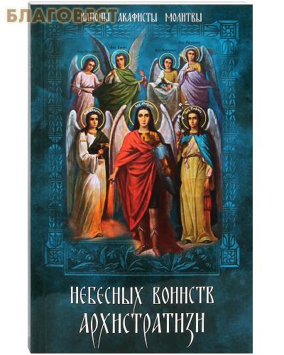 Небесных воинств Архистратизи. Каноны, акафисты, молитвы