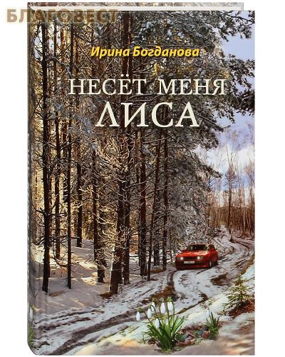 Несет меня лиса. Ирина Богданова
