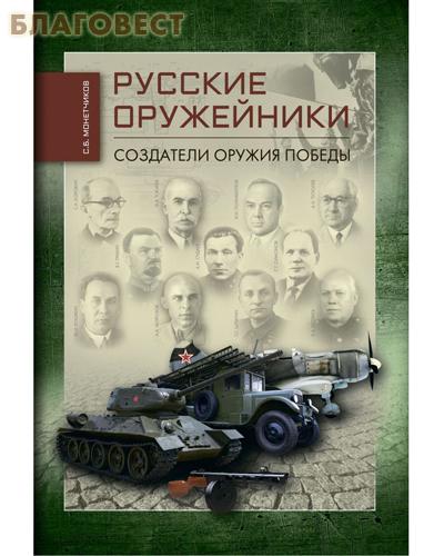 Русские оружейники.Создатели оружия Победы