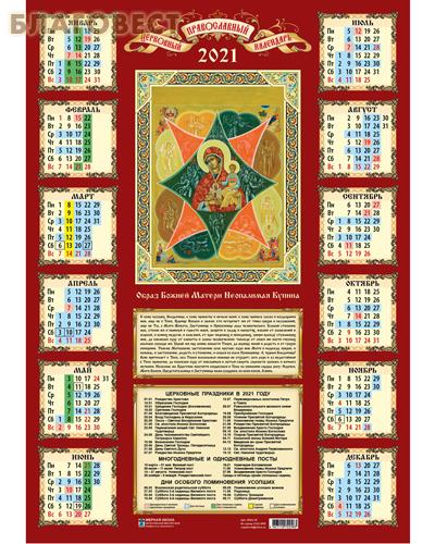 Православный церковный листовой календарь Неопалимая Купина икона Божией Матери на 2021 год. (Упаковка 100 шт)