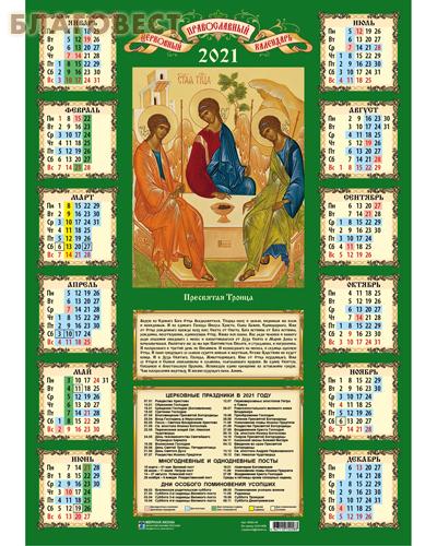Православный церковный листовой календарь Икона Троица на 2021 год. (Упаковка 100 шт)