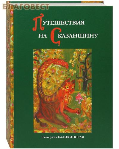 Путешествия на Сказанщину. Екатерина Каликинская