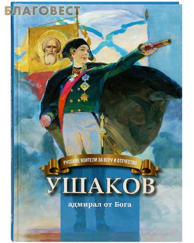 Ушаков - адмирал от Бога. Биография Ф. Ф. Ушакова в пересказе для детей. Наталья Иртенина