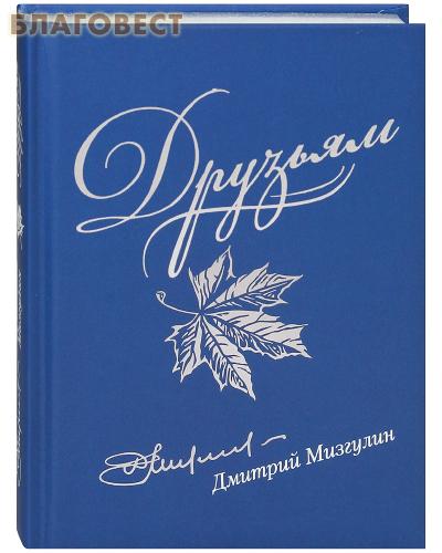 Друзьям. Сборник стихотворений 1980-2020. Дмитрий Мизулин