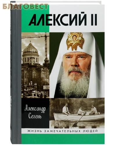 Алексий II. Александр Сегень