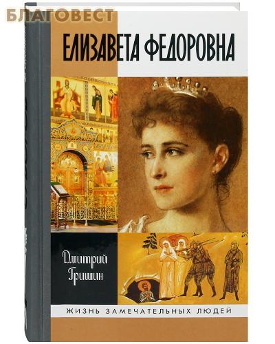 Елизавета Федоровна. Дмитрий Гришин