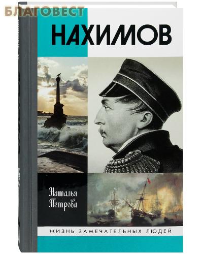 Нахимов. Наталья Петрова