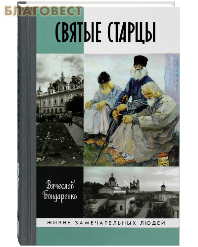 Святые старцы. Вячеслав Бондаренко