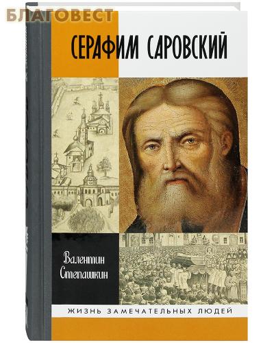 Серафим Саровский. Валентин Степашкин