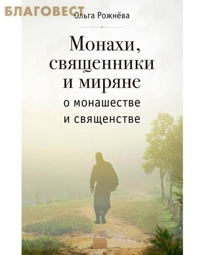 Монахи, священники и миряне о монашестве и священстве. Ольга Рожнева