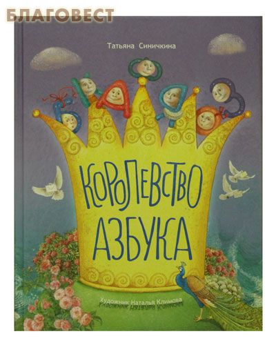 Королевство Азбука. Татьяна Синичкина