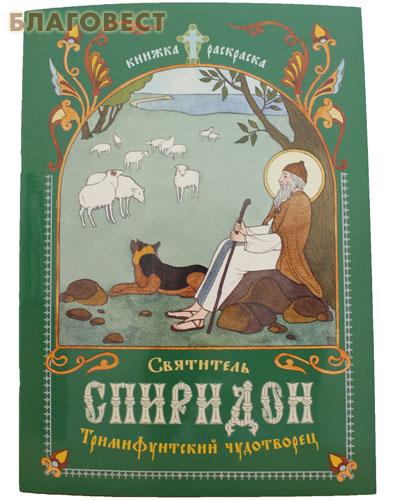Святитель Спиридон Тримифунтский чудотворец. Книжка-раскраска