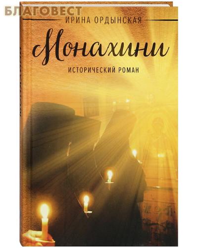 Монахини. Исторический роман. Ирина Ордынская