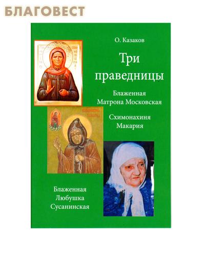 Три праведницы