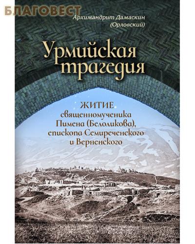 Урмийская трагедия. Житие священномученика Пимена (Белоликова), епископа Семиреченского и Верненского