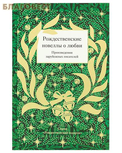 Рождественские новеллы о любви. Произведения зарубежных писателей