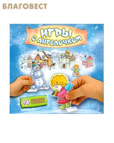 Игры с Ангелочком (зима) - сборная бумажная игра