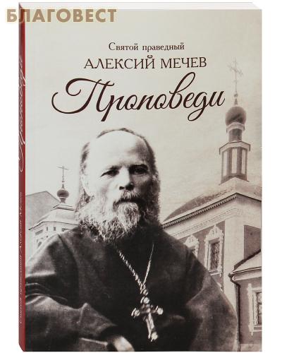 Проповеди. Святой праведный Алексий Мечев