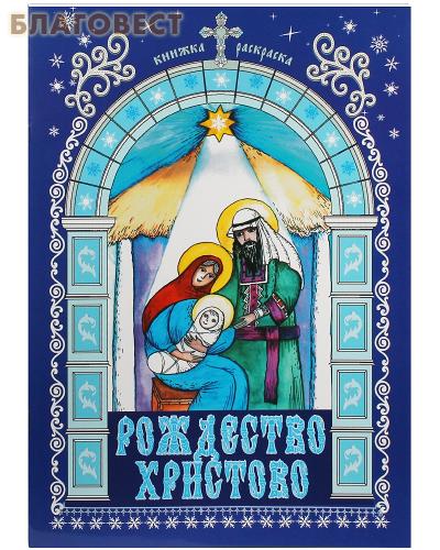Рождество Христово. Книжка-раскраска