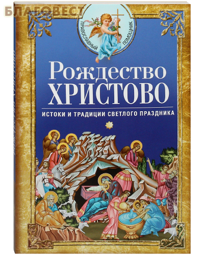 Рождество Христово. Истоки и традиции светлого праздника