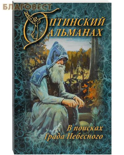Оптинский альманах. В поисках Града Небесного