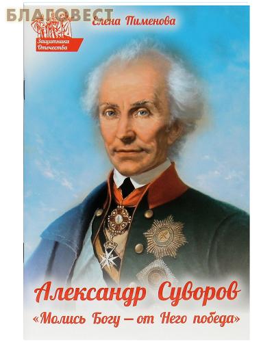Александр Суворов. Молись Богу - от Него  победа. Елена Пименова