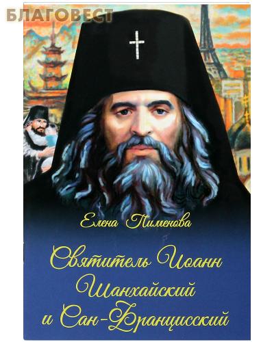 Святитель Иоанн Шанхайский и Сан-Францисский. Елена Пименова