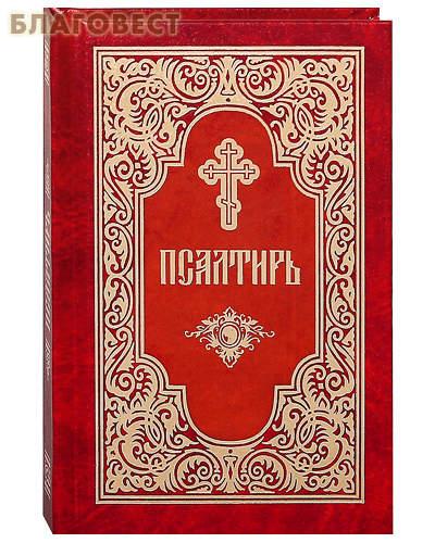 Псалтирь. Русский шрифт ( Свято-Троицкая Сергиева Лавра -  )
