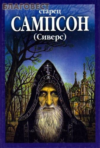 Старец Сампсон (Сиверс) ( Неугасимая лампада -  )