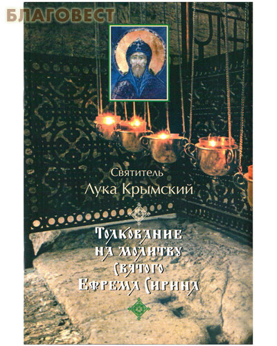 Толкование на молитву святого Ефрема Сирина. Святитель Лука Крымский